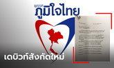 ภูมิใจไทย ร่อนหนังสือแจ้งประธานสภา 9 ส.ส.อดีตอนาคตใหม่ สังกัดภูมิใจไทยแล้ว