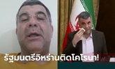 ไวรัสโคโรนา: อิหร่านผวา รัฐมนตรีช่วยสาธารณสุขติดเชื้อ แต่ไม่ยอมลางานกักตัวเอง