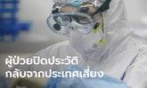 โรงพยาบาลบีแคร์ แถลงผู้ป่วยชายไทยปกปิดประวัติ ทำบุคลากร 30 คน เสี่ยงติดโควิด-19