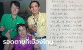 หมอจีนติดเชื้อไวรัส โควิด-19 รักษาตัวเกือบเดือน ซาบซึ้งทีมแพทย์ไทยช่วยชีวิต