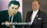 สุเทพ วงศ์กำแหง ศิลปินแห่งชาติ เสียชีวิตแล้วด้วยวัย 86 ปี วงการเพลงสุดอาลัย