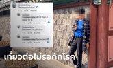 โซเชียลประณามหนุ่มกลับจากเที่ยวเกาหลี ไม่ยอมกักตัว 14 วัน เตรียมไปเกาะกูดต่อ