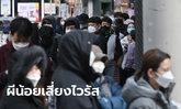 """สาวไทยในเกาหลี ป่วยคล้ายโควิด-19 ไม่กล้าไปหาหมอเพราะเป็น """"ผีน้อย"""" เหลือเงินแค่ 500"""