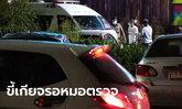 วุ่นทั้งเมืองตรัง หนุ่มจีนไข้สูงหนีจากโรงพยาบาล ตามเจออยู่ในผับ ยังตรวจไม่พบเชื้อโควิด-19