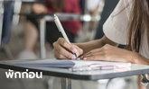 สั่งปิดโรงเรียนนานาชาติย่านดอนเมือง ครู-เด็ก 505 คน ไปทัศนศึกษาประเทศกลุ่มเสี่ยง