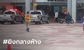 ด่วน! เกิดเหตุยิงกลางห้างดังย่านรัตนาธิเบศร์ คนแตกตื่นวิ่งหนีตายอลหม่าน
