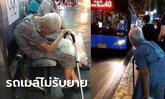สังคมประณามรถเมล์ สาย 40 ใจดำไม่จอดรับคุณยาย พลเมืองดีเผยโดนแบบนี้ทุกวัน!