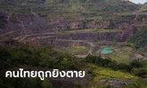 สื่อนอกเผย นักธรณีวิทยาไทย ถูกยิงเสียชีวิตขณะสำรวจเหมืองทองปาปัวนิวกินี