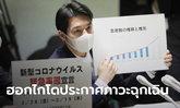โควิด-19: จังหวัดฮอกไกโดประกาศภาวะฉุกเฉิน ขณะที่ญี่ปุ่นยืนยันมีผู้เสียชีวิตรายที่ 9