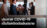 ราชกิจจาฯ ประกาศ COVID-19 เป็นโรคติดต่ออันตราย ให้สิทธิ์สั่งปิด-กักตัวผู้ป่วย