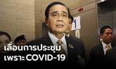 โควิดทำพิษ! นายกฯ เลื่อนถกผู้นำ ASEAN-US ยกเลิกการเดินทางไปสหรัฐฯ
