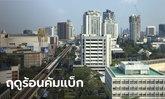สิ้นสุดฤดูหนาวแล้ว! กรมอุตุฯ ประกาศประเทศไทยเข้าสู่ฤดูร้อนตั้งแต่ 29 ก.พ.