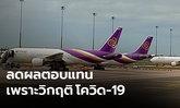การบินไทยประกาศลดผลตอบแทนคณะกรรมการบอร์ด 50% หลังโควิด-19 ระบาด