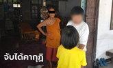 เจ้าอาวาสวัดวัย 85 ปี ลวงเด็กหญิง 8 ขวบ เข้ากุฏิ ลูบคลำตัว-โชว์หนอนน้อย