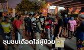 หดหู่ใจ ชาวบ้านชุมนุมไล่ผู้ป่วยโควิด-19 ออกจากสถานพยาบาล อ้างกลัวแพร่เชื้อใส่ชุมชน