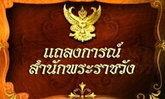 สำนักพระราชวังแถลง กรมสมเด็จพระเทพฯ เสด็จฯ เข้ารับการผ่าตัดนิ้วพระหัตถ์ขวา