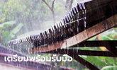 ประกาศเตือนพายุฤดูร้อน กระทบเหนือ-อีสาน-กลาง-ตะวันออก ลมแรงลูกเห็บตก
