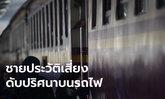 ชายวัย 57 เสียชีวิตบนรถไฟทับสะแก ไม่ชัดป่วยโควิด-19 ญาติฝังทันทีไม่นำศพกลับบ้าน