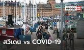 """เมื่อ """"ไวรัสโคโรนา"""" บุกยุโรป ชาวสวีเดนอยู่อย่างไรในสถานการณ์นี้"""