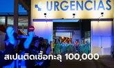 โควิด-19 สเปนพุ่งทะลุ 100,000 คนแล้ว เสียชีวิตสูงสุดติดต่อกันเป็นวันที่ 2