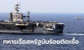 กัปตันเรือรบสหรัฐ เผยลูกเรือติดโควิด-19 นับร้อย เขียนจดหมายขอช่วยชีวิตทหาร