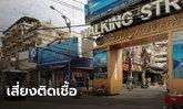 ผู้ว่าฯ ชลบุรี เตือนผู้ใช้บริการ ธนาคารกรุงเทพ สาขาวอล์คกิ้งสตรีท เสี่ยงติดโควิด-19