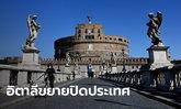 อิตาลี ขยายปิดประเทศสู้โควิดต่อ ถึง 13 เม.ย. เชื่อมาถูกทาง-เตือนประชาชนอย่าชะล่าใจ