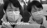 สลด! พยาบาลสาวจีน หัวใจวายดับ หลังรักษาโควิด-19 ตลอด 2 เดือน จนแทบไม่ได้นอน