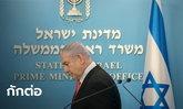รัฐมนตรีสาธารณสุขอิสราเอลติดโควิด-19 ทำให้นายกฯ เนทันยาฮู ต้องกักตัวรอบ 2