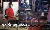 ตาเฒ่าฆ่าฟันคอเมีย-ลูกเลี้ยง ตายสยอง 2 ศพ ปลงชีวิตขี่ซาเล้งไปมอบตัว
