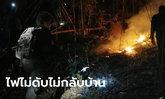 สู้ไม่ถอย! ชุดเสือไฟลุยดับไฟป่าอุ้มผาง 14 วันไม่ออกจากป่า ห่วงสัตว์ถูกเผาตาย