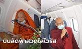 สมเด็จพระสังฆนายกขึ้นเครื่องบินสวดป้องกันโควิด-19 ให้ชาวเมียนมาทั่วประเทศ