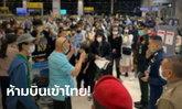 ด่วน! สำนักงานการบินพลเรือนฯ ห้ามเครื่องบินเข้าไทย 3 วัน มีผลตั้งแต่เที่ยงคืนนี้