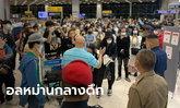 สุวรรณภูมิวุ่น! ชาวไทยนับร้อยไม่ยอมกักตัว แถมคนมีไข้ใช้ช่วงชุลมุนหนีไป 3 คน