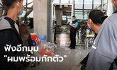 หนุ่มกลับถึงไทย ยันพร้อมกักตัว แต่ จนท.ให้รอ 6 ชม.ไม่บอกอะไรเลย ต้อนเหมือนหมู-หมา