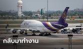"""""""การบินไทย"""" คุย """"สหภาพแรงงานฯ"""" ลงตัว ยกเลิกคำสั่งหยุดงาน 2 เดือน ให้ทำงานจากบ้านได้"""