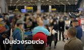 ก.ต่างประเทศแจง เปล่าขัดคำสั่งชะลอเดินทางเข้าประเทศ แต่เป็นผู้โดยสารช่วงรอยต่อ