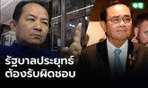 """""""ศรีสุวรรณ"""" จี้รัฐต้องรับผิดชอบ กรณีคนไทยกลับจากต่างประเทศไม่กักตัว"""