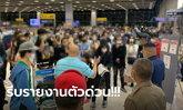 เตือน 152 คนไทยกลับถึงสุวรรณภูมิเมื่อคืน รายงานตัวภายใน 18.00 น. ก่อนถูกดำเนินคดี