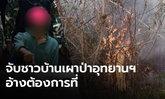 รวบชายวัย 64 เผาป่าอุทยานแห่งชาติ เขื่อนศรีนครินทร์เสียหาย1ไร่