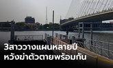 คืบหน้า 3 สาวโดดสะพาน เสียชีวิต 2 ราย ผู้รอดชีวิตเผยวางแผนตายพร้อมกัน