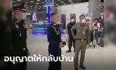 """คลิปยันชัด ทหารบอกคนไทยที่สุวรรณภูมิ """"ผู้ใหญ่อนุญาตให้พวกเรากลับบ้าน"""" (มีคลิป)"""