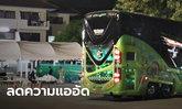 ย้าย 30 คนไทยจากอาคารรับรองสัตหีบ ไปกักตัวที่ กทม. ลดความแออัด