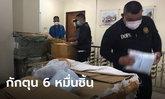 ตำรวจรวบนักธุรกิจชาวจีน กักตุนหน้ากากอนามัย มากกว่า 60,000 ชิ้น