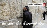 กำแพงศักดิ์สิทธิ์แห่งเยรูซาเลม ศูนย์รวมใจชาวยิว สู่สถานที่ห้ามเข้ายุคโควิด-19 สะเทือนโลก