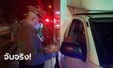 เคอร์ฟิวคืนที่ 2 จับคนแหกกฎออกนอกบ้านได้ 541 ราย ดำเนินคดี 308 คน
