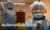 ดำรง พุฒตาล เล่าชีวิตพยาบาลไทยในนิวยอร์ก รับมือโควิด-19 เห็นคนตายเป็นใบไม้ร่วง