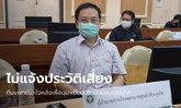 หนุ่มฮังการีผ่าตัดที่ รพ.ภูเก็ต ก่อนติดโควิด-19 เสียชีวิต ต้องกักตัวทีมแพทย์ 112 คน