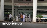 คนไทย 76 คน กลับจากดาวะห์ที่อินโดนีเซีย ถึงหาดใหญ่แล้วส่งกักตัวทันที