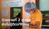 ช่างเย็บผ้าติดโควิด-19 กักตัวทีมแพทย์-คนใกล้ชิดร่วมร้อย ป่วยแรกๆ หมอบอกไข้หวัด